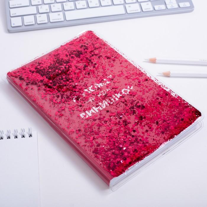 """Ежедневник с обложкой шейкер """"А может винишко?"""" - фото 798235345"""