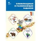 Олимпиадные и развивающие задания. 1 класс. Керова Г. В., Ушакова М. А.