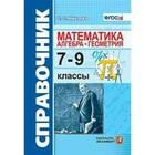 Справочник по математике. 7-9 классы. Минаева С. С.