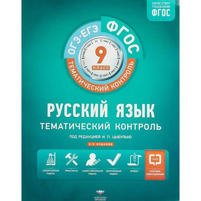 Рабочая тетрадь. Русский язык + вкладыш 9 класс. Цыбулько И. П.