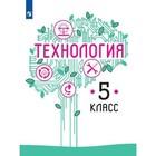 Технология. 5 класс. Учебник. Казакевич В. М.