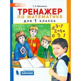 Тренажёр по математике. 1 класс. Мишакина Т. Л.