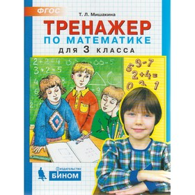 Тренажёр по математике. 3 класс. Мишакина Т. Л.