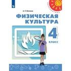 Физическая культура. 4 класс. Учебник. Матвеев А. П.