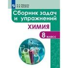 Сборник задач и упражнений по химии. 8 класс. Габриелян О. С., Тригубчак И. В.