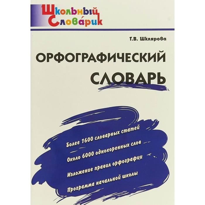 Школьный словарик. Орфографический словарь. Шклярова Т. В.