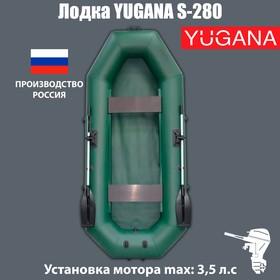 Лодка «Муссон» S-280, цвет олива
