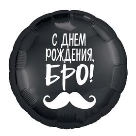 """Шар фольгированный 18"""" «С днём рождения, Бро», круг"""