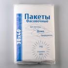 Набор пакетов фасовочных 30 х 40 см, 15 мкм, 1000 шт - фото 1122645