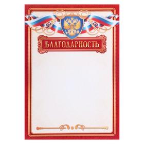 Благодарность 'Универсальная' красная рамка, символика РФ, А4 Ош