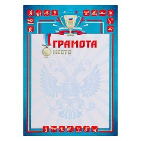 """Грамота """"За 2 место"""" спорт, кубок, А4"""