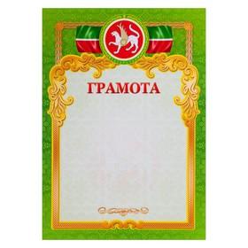 Грамота 'Татарская' зелёная рамка, символика Татарстана, А4 Ош