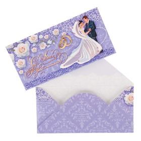 Конверт для денег 'С Днём Бракосочетания!' глиттер, молодожёны, цветы Ош