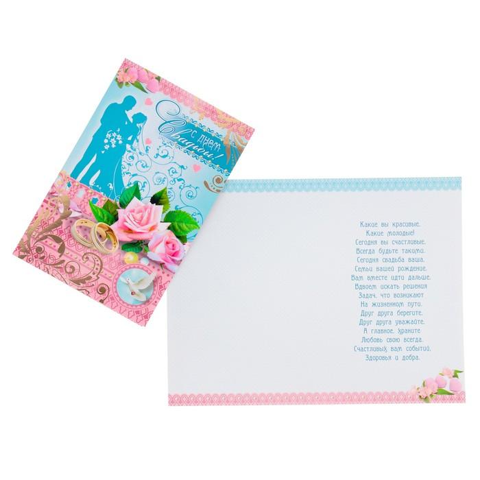 """Открытка """"С Днём Свадьбы!"""" фольга, розовые розы, голубой фон"""