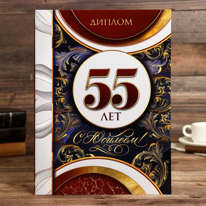 "Диплом ""С Юбилеем 55"", 31 х 23 см"
