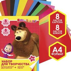"""Набор для детского творчества, А4, 8 листов картон цветной и 8 листов бумага цветная двухсторонняя """"Маша и Медведь"""""""