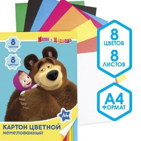 Картон цветной немелованный, А4, 8 л., 8 цв., Маша и Медведь, 220 г/м2