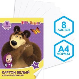 Картон односторонний немелованный, А4, 8 л., Маша и Медведь, 220 г/м2
