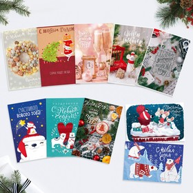 A set of Christmas cards with UV coating - 1