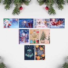 Набор новогодних открыток «С Новым годом», 9 штук,