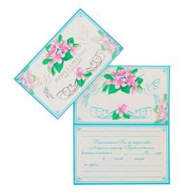 Приглашение 'На свадьбу!' фольга, бирюзовая рамка, цветы Ош