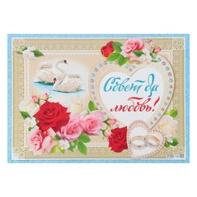 Плакат 'Совет да любовь!' голубая рамка, лебеди, цветы, А2 Ош