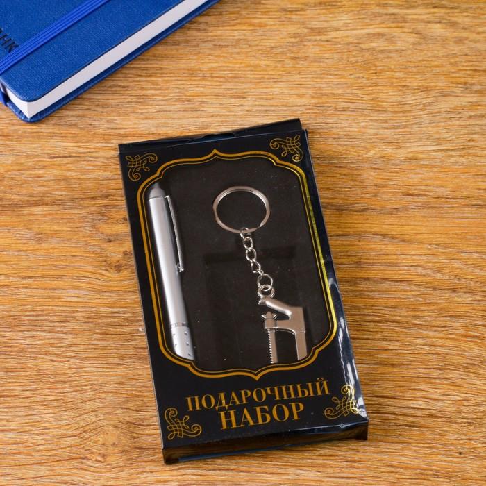Набор подарочный 2в1 металлик: ручка и брелок-пила, в коробке