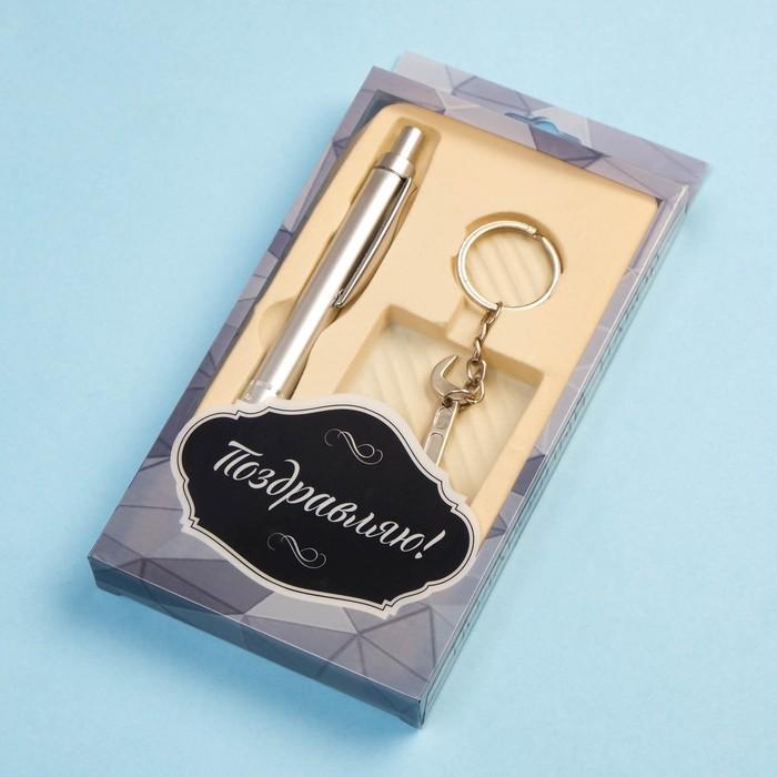 Набор подарочный 2в1: ручка, брелок-гаечный ключ