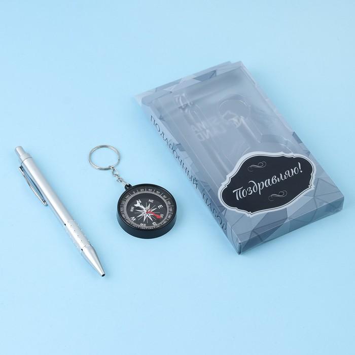 Набор подарочный 2в1: ручка, брелок-компас, металлик
