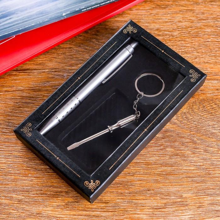 Набор подарочный 2в1: ручка, брелок-отвёртка, металлик