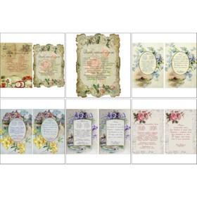 Набор декупажных карт 6 шт «Рецепт счастливого дома»