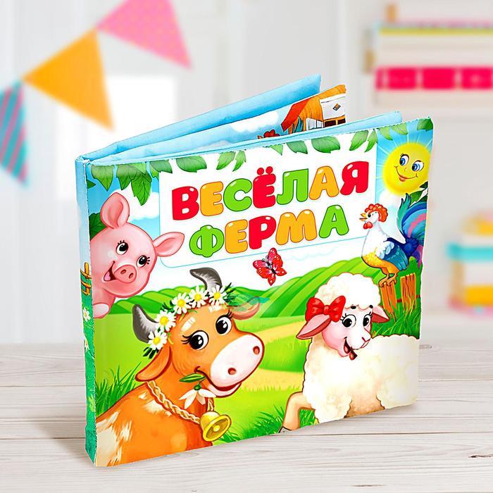 Мягкая книжка-игрушка «Весёлая ферма» - фото 798237421
