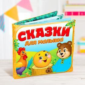 Мягкая книжка-игрушка «Сказочки для малыша»