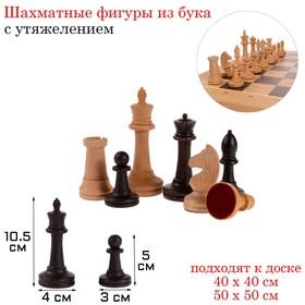 """Шахматные фигуры """"Российские"""", утяжеленные (король h=10.5 см, пешка h=5.2 см, бук)"""