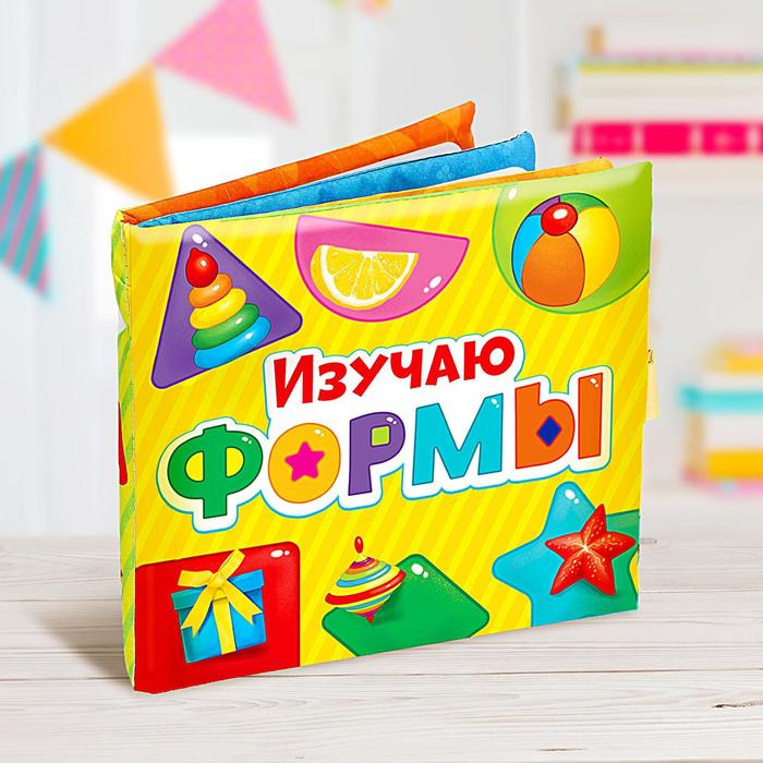 Мягкая книжка-игрушка «Изучаю формы» - фото 798237566