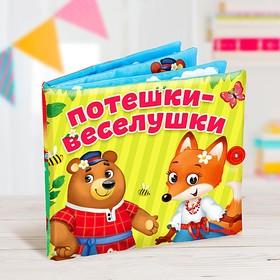 Мягкая книжка-игрушка «Потешки-веселушки»