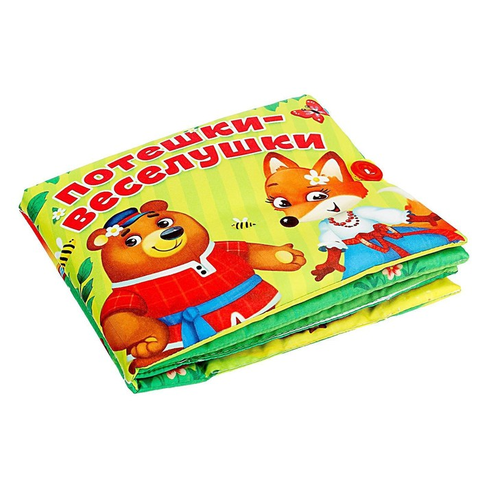 Мягкая книжка-игрушка «Потешки-веселушки» - фото 798237574