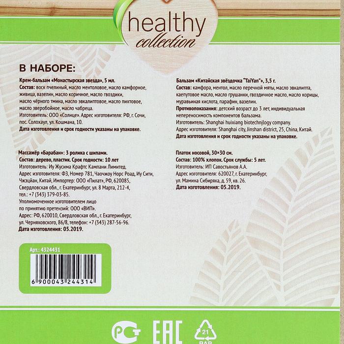 Подарочный набор Healthy collection, 15 х 13 х 5,5 см - фото 115538940