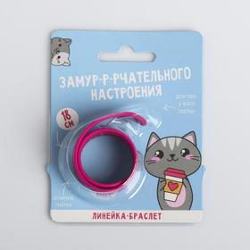 """Гибкая линейка - браслет """"Люблю котиков"""", 18 см"""