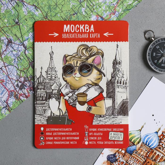 Карта-путеводитель «Москва»