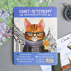 "Map-guidebook ""Saint Petersburg"", 69 x 48.6 cm"