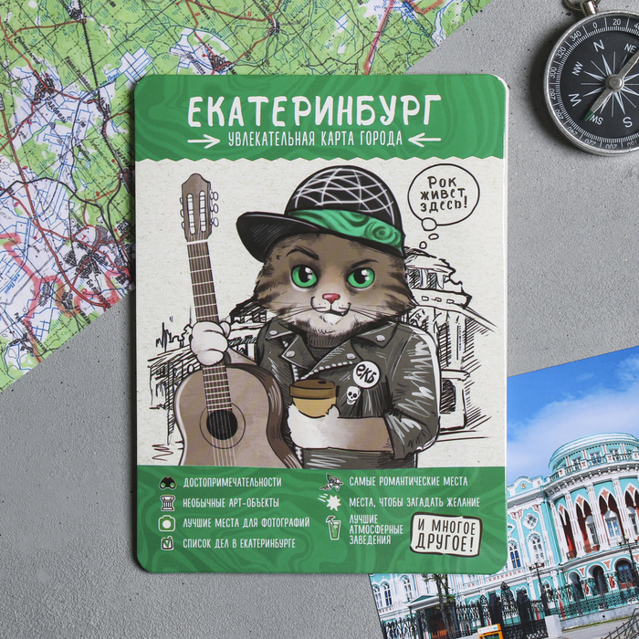 Карта-путеводитель «Екатеринбург», 69 × 48.6 см