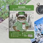 Карта-путеводитель «Казань»
