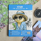"Information map ""Crimea"", 69 x 48.6 cm"