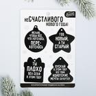 Набор подвесок на ёлку «неСчастливого Нового года», 4 шт