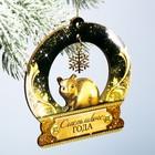 Подвеска на ёлку с доп. элементом «Счастливого года», дерево