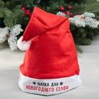 Колпак Деда Мороза «Шапка для новогоднего селфи», 19 × 27 см