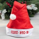 Колпак Деда Мороза «Лучший подарок», 19 × 27 см
