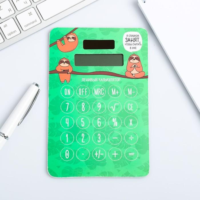 Калькулятор «Ленивец», 10,2 х 15,7 см