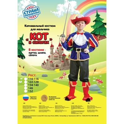 """Карнавальный костюм """"Кот в сапогах"""", куртка, шляпа, сапоги, р. 30, рост 110-116 см"""
